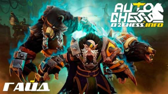 Гайд по тактике войны, звери и чернокнижники в Dota auto chess