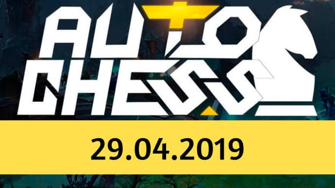 Обновление Dota Auto Chess от 29 июня: конец 1 сезона.
