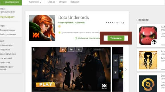 Dota Underlords на android