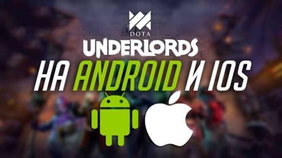 Dota Underlords на iOS скачать бесплатно