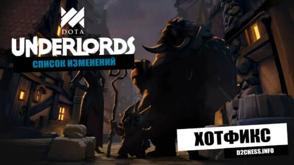 Хотфикс Dota Underlords 03.08.19