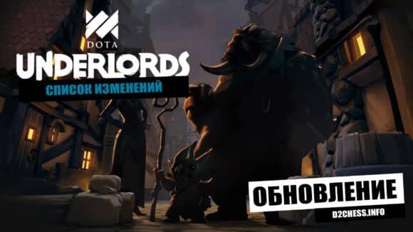 Анонс обновления Dota Underlords от 17 июля